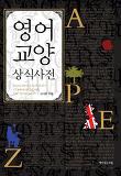 영어교양상식사전