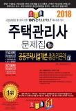 공동주택시설개론 총정리문제(주택관리사 1차 문제집)(2018)