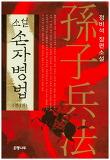 손자병법 소설