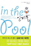 인더풀(IN THE POOL)