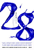 28-정유정 장편소설