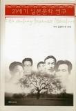 21세기 일본문학 연구