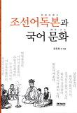 조선어독본과 국어문화