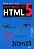 스마트폰 앱 개발을 위한 HTML 5