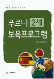 푸르니 보육프로그램: 2세