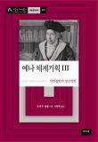 한국연구재단 학술명저번역총서 서양편