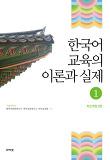 한국어 교육의 이론과 실제 1(최신개정 3판)