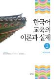 한국어 교육의 이론과 실제 2(최신개정 3판)