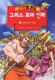 만화로 보는 그리스 로마 신화 1 - 올림포스의 신들