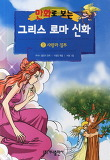 만화로 보는 그리스 로마 신화 2 - 사랑과 질투