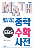EBS 중학 수학 사전(중학 수학 3년 개념을 꿰뚫는)