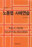 논술형 노동법 사례연습 (2010)