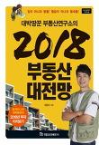 2018 부동산 대전망