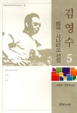 김영수 희곡 시나리오 선집 5