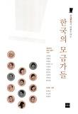 한국의 모금가들(스쿠루지의 마음도 여는)