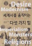 세계사를 움직이는 다섯 가지 힘-욕망 모더니즘 제국주의 몬스터 종교