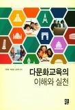 다문화 교육의 이해와 실천