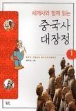 세계사와 함께 읽는 중국사 대장정 1 - 중국의 기원부터 춘추전국시대까지