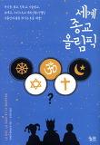 세계 종교 올림픽