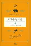 회색곰 왑의 삶