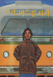 사라 버스를 타다