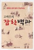 고바우의 잡학백과