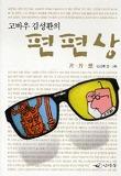 고바우 김성환의 편편상