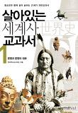 살아있는 세계사교과서 1