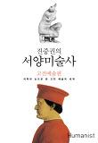 진중권의 서양미술사: 고전예술편