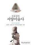 진중권의 서양 미술사: 모더니즘 편