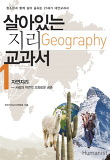 살아있는 지리 교과서 1 - 자연지리