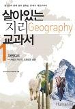 살아있는 지리 교과서. 1: 자연지리