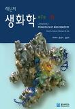 Lehninger 생화학(하)(제7판)