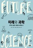미래와 과학