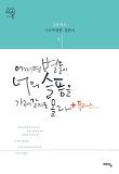 어쩌면 별들이 너의 슬픔을 가져갈지도 몰라+ 플러스-김용택의 시의적절한 질문의 시