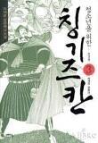 칭기즈칸 3
