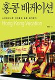 홍콩 배케이션