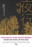 야행-모리미 도미히코 장편소설