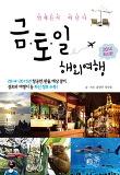 금토일 해외여행(2014)
