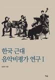 한국 근대 음악비평가 연구. 1