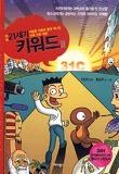 만화 21세기 키워드 3