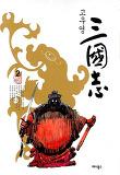 고우영 삼국지 (2007)