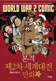 [만화] 본격 제2차 세계대전 만화