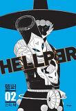 [만화] 헬퍼