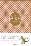 앨리스(권신아 일러스트레이션)