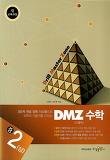 수경(박영란)-DMZ 수학