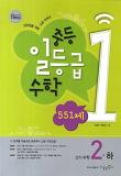 한솔GRU(수경)-중등 일등급 수학 (2014년)