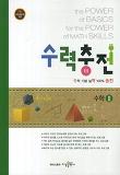 수경(박영란)-수력충전 고등수학 (2015년)