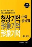 수경(박영란)-형상기억 수학공식집 시리즈