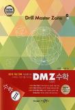 수경출판사-DMZ 수학 고등 (2015)